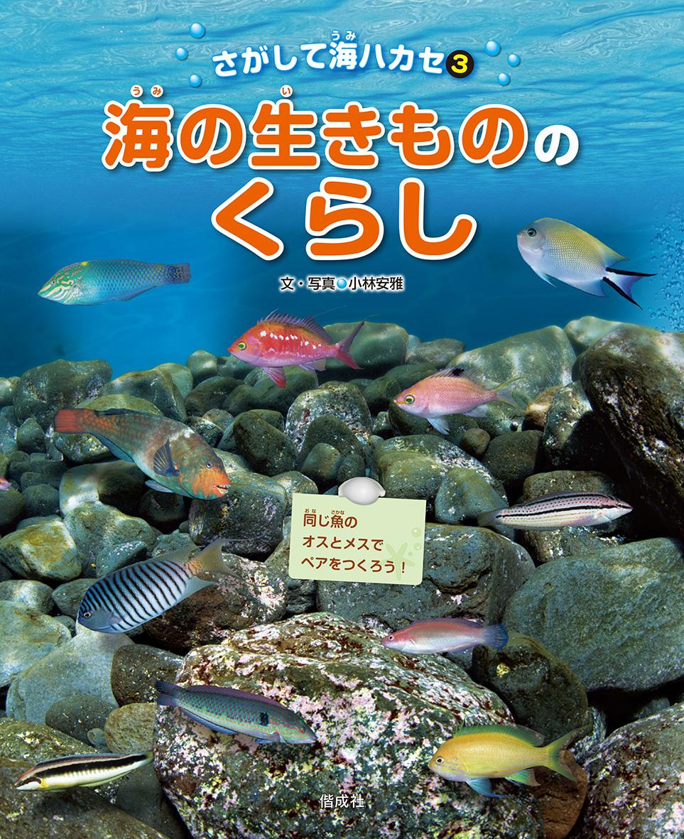 さがして海ハカセ(全3巻)