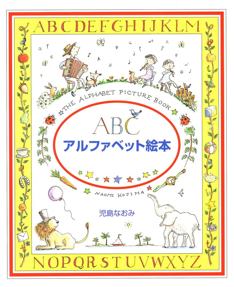 アルファベット絵本