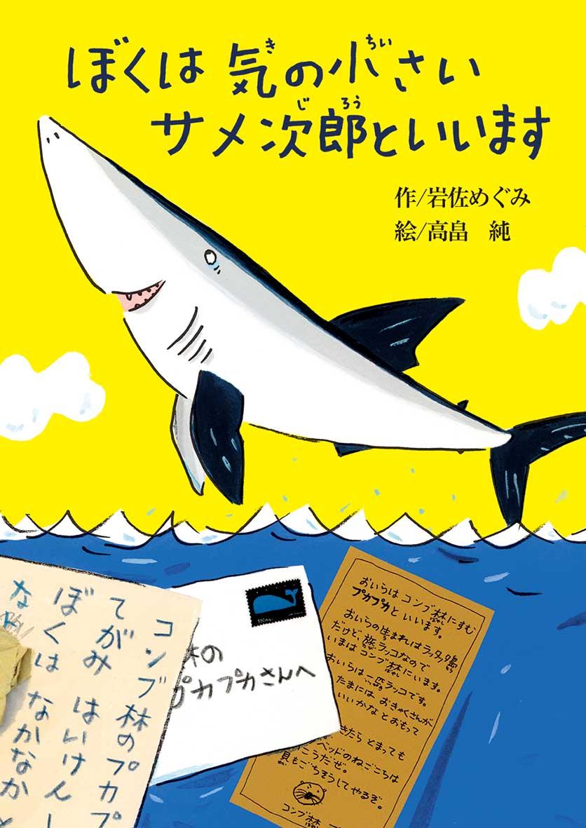 ぼくは気の小さいサメ次郎といいます クジラ海のお話