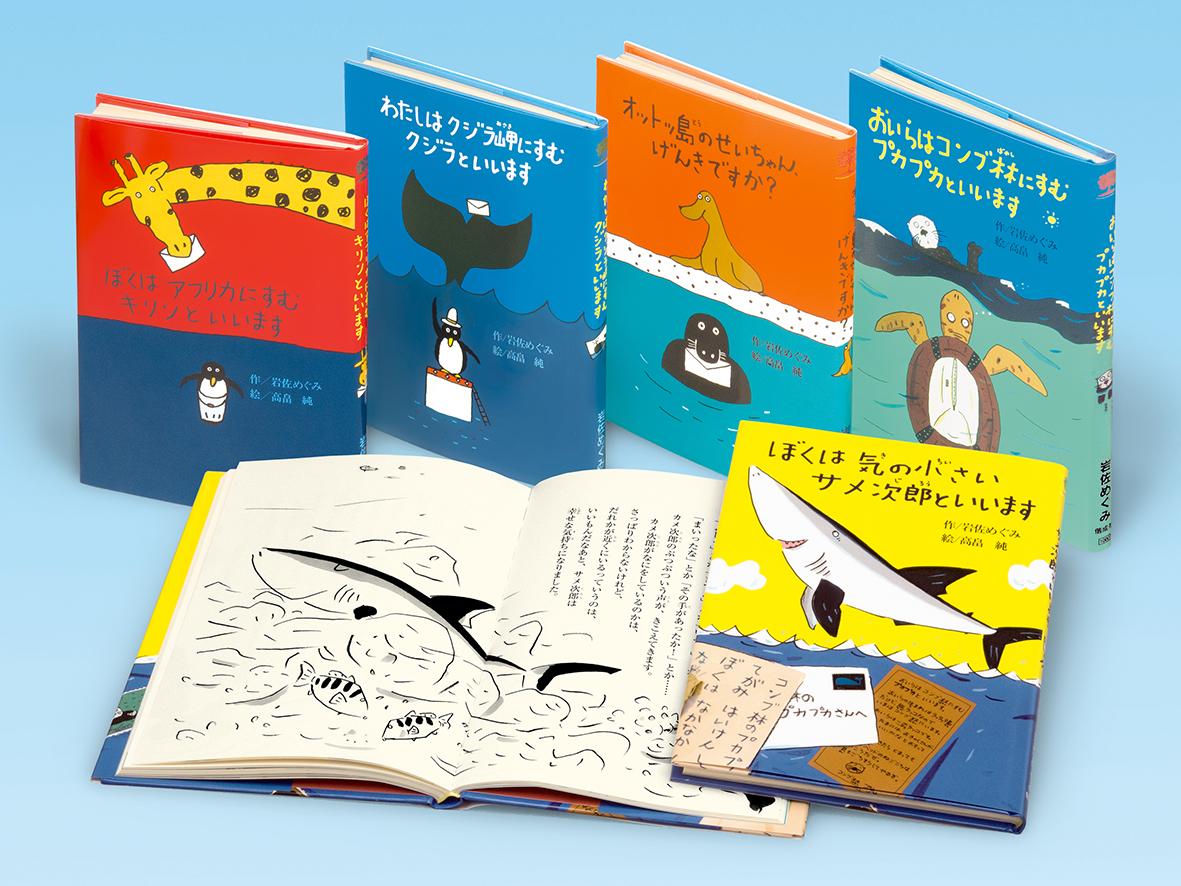 手紙がつなぐとびっきりの友情!『クジラ海のお話』(全5巻)