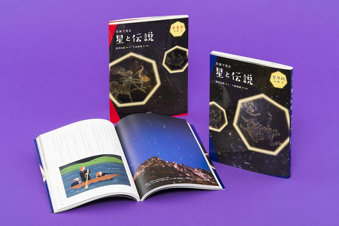 写真で見る星と伝説(全2巻)