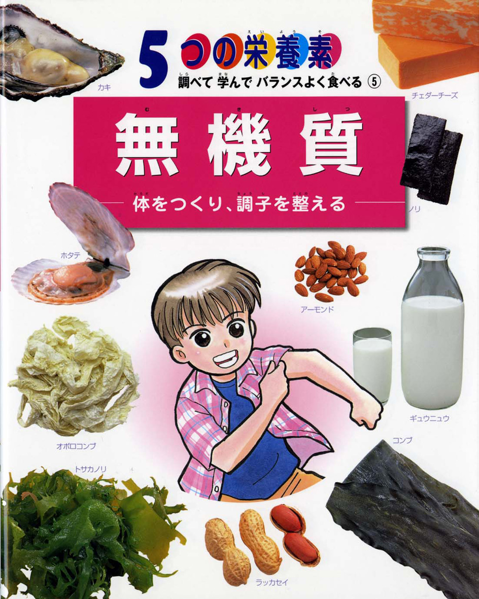 5つの栄養素・調べて学んでバランスよく食べる(全6巻)