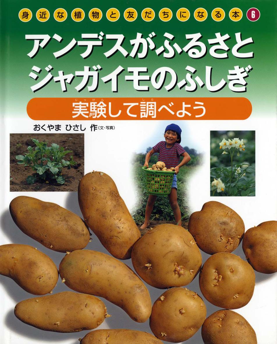 アンデスがふるさとジャガイモのふしぎ