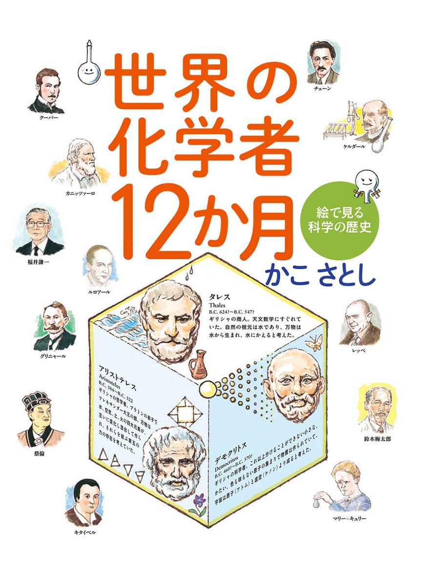 世界の化学者12か月