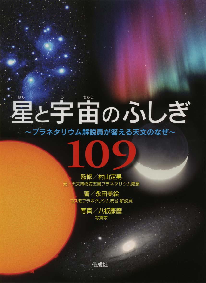 星と宇宙のふしぎ109