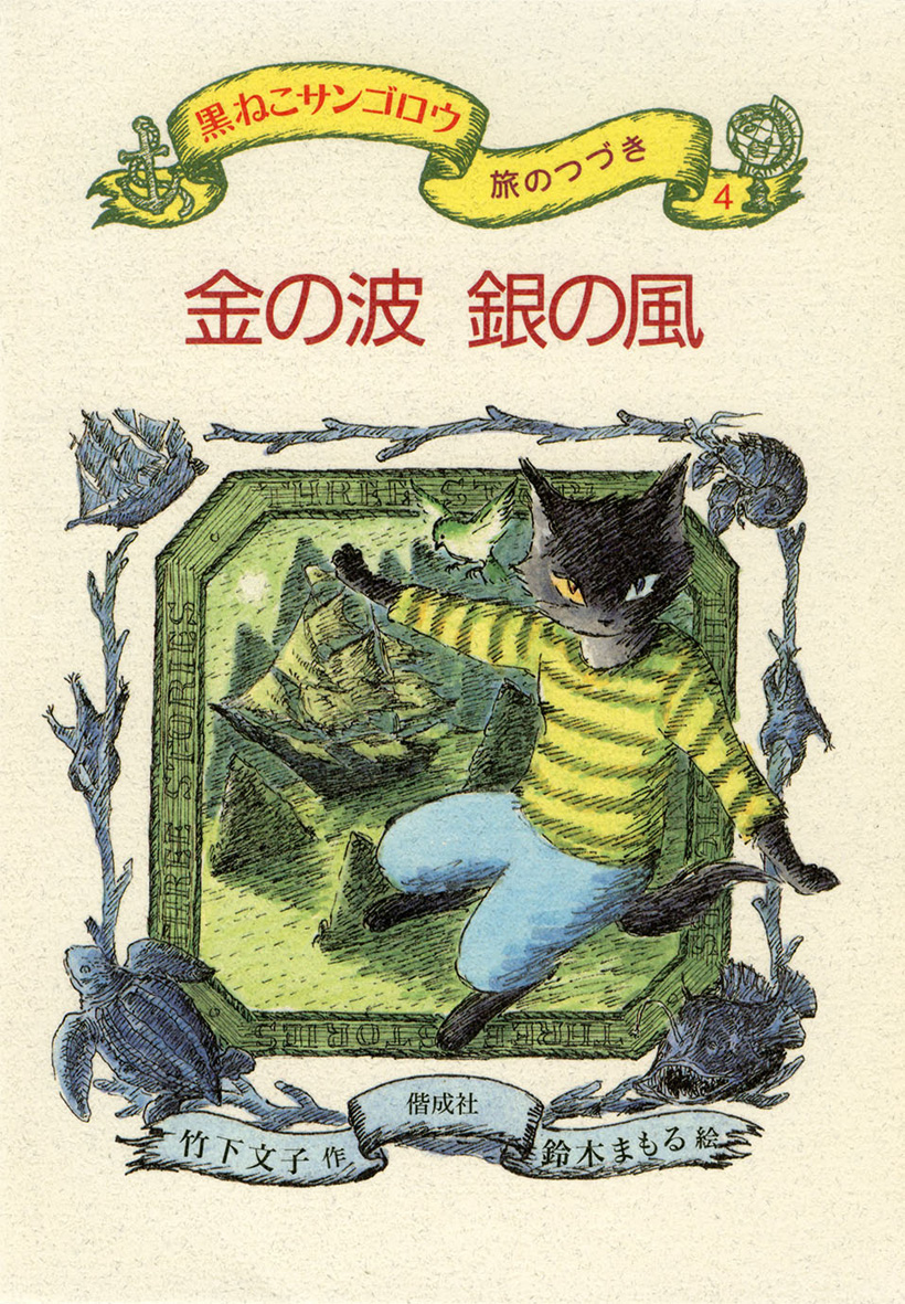 黒ねこサンゴロウ(全10巻)