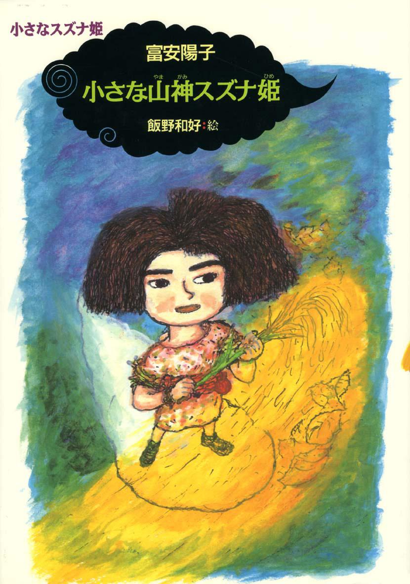 小さな山神スズナ姫