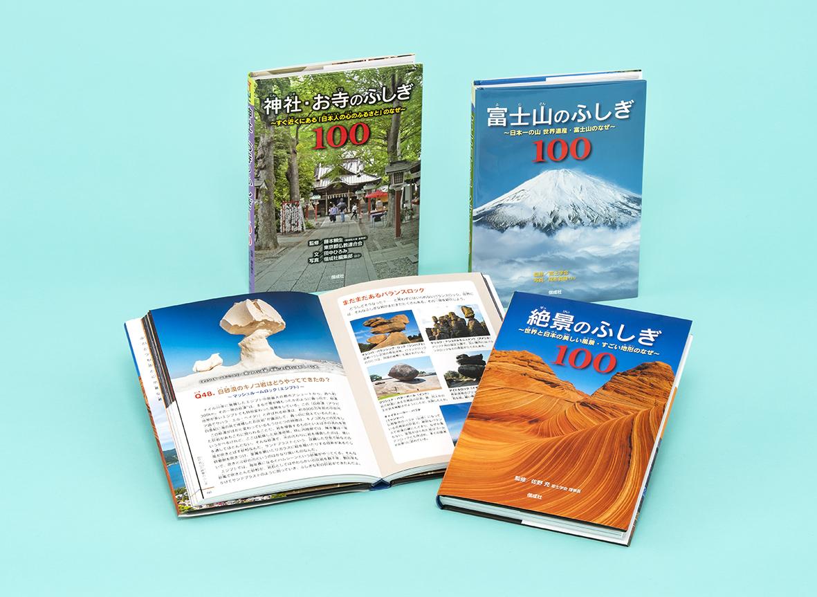 みんなのふしぎ100 世界と日本のふしぎ(全3巻)