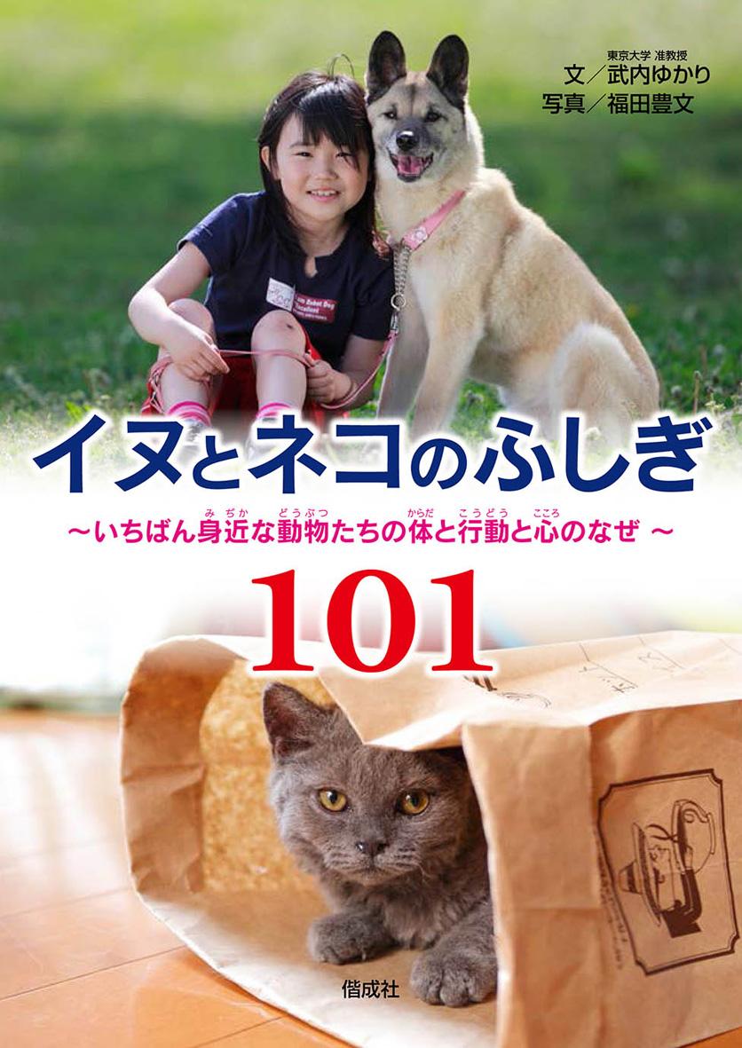 イヌとネコのふしぎ101
