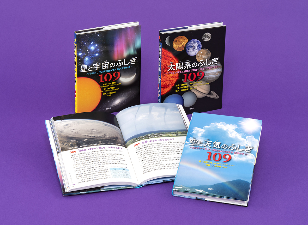 みんなのふしぎ100 空と宇宙のふしぎ(全3巻)