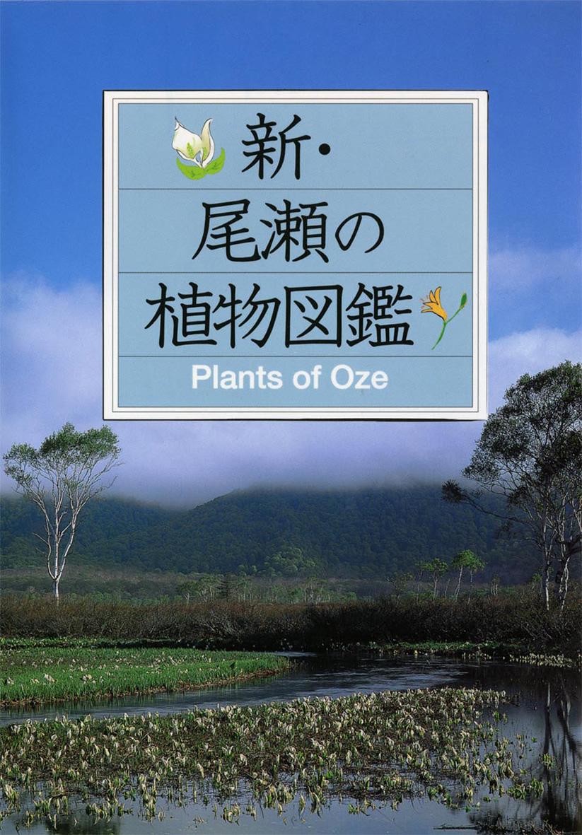 新・尾瀬の植物図鑑