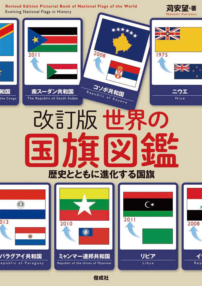 改訂版 世界の国旗図鑑