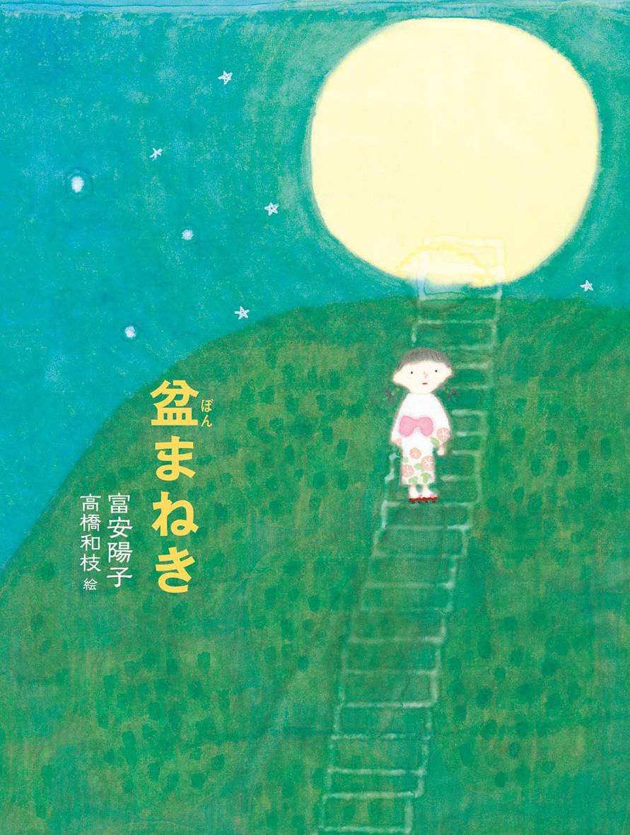 8/14ラジオ深夜便に富安陽子さんが登場