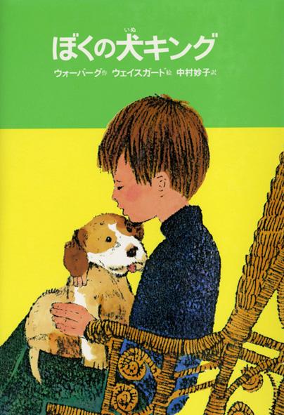ぼくの犬キング