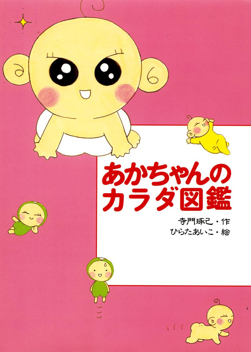 あかちゃんのカラダ図鑑
