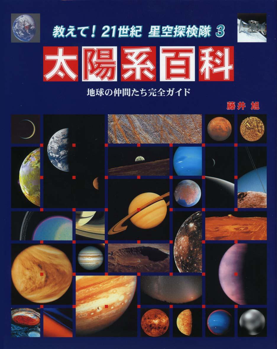 太陽系百科