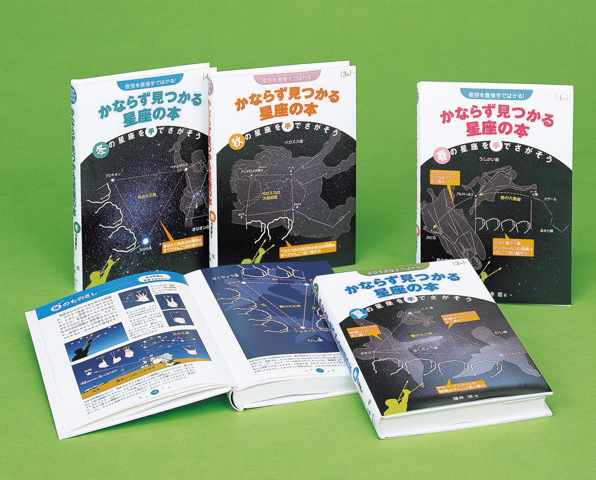 夜空を直接手ではかる!かならず見つかる星座の本(全4巻)