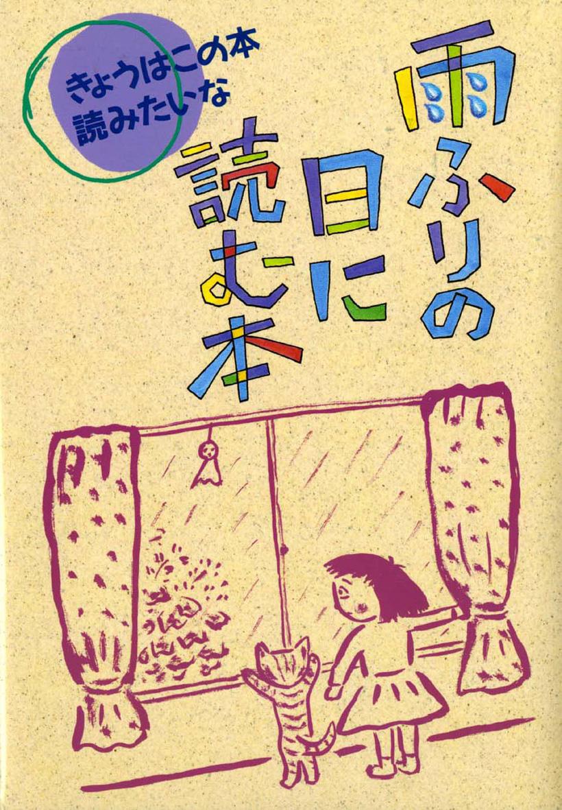雨ふりの日に読む本