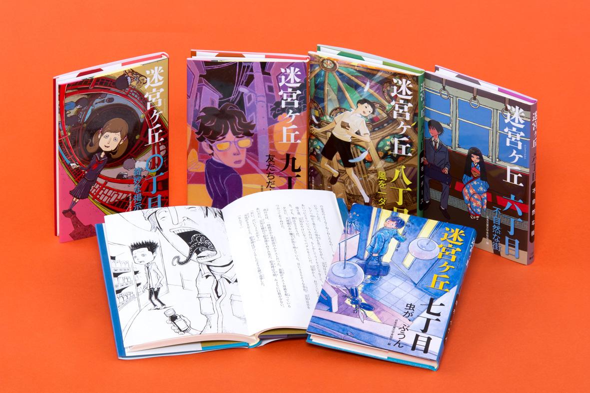 迷宮ヶ丘 第2期(全5巻)