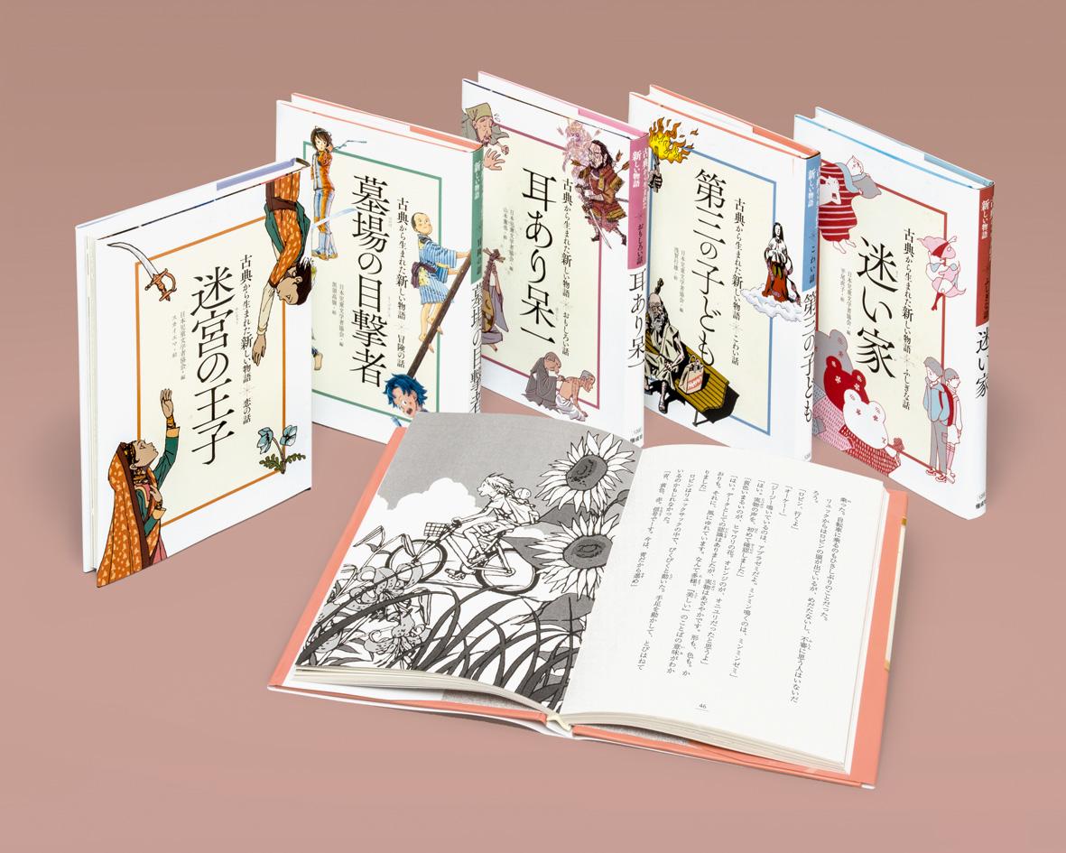 古典から生まれた新しい物語(全5巻)