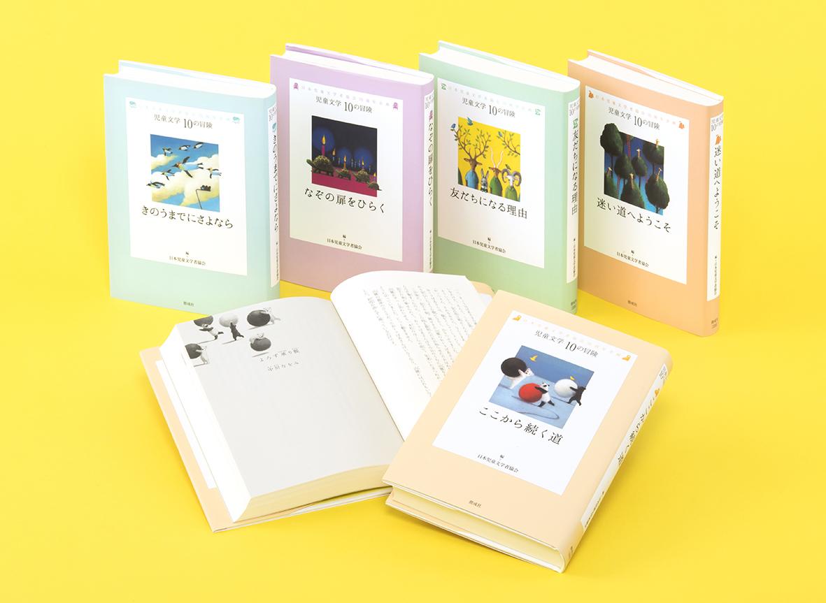 児童文学 10の冒険 第2期(全5巻)