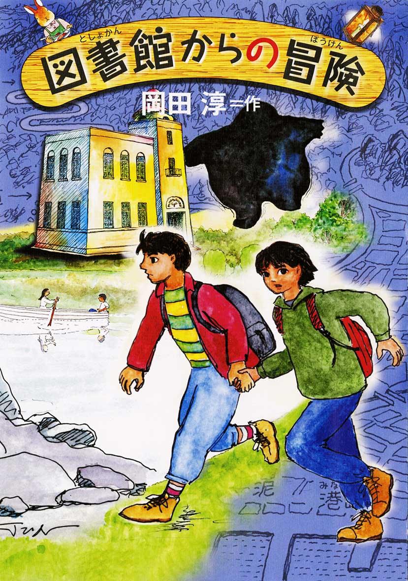 小学校の秘密の通路
