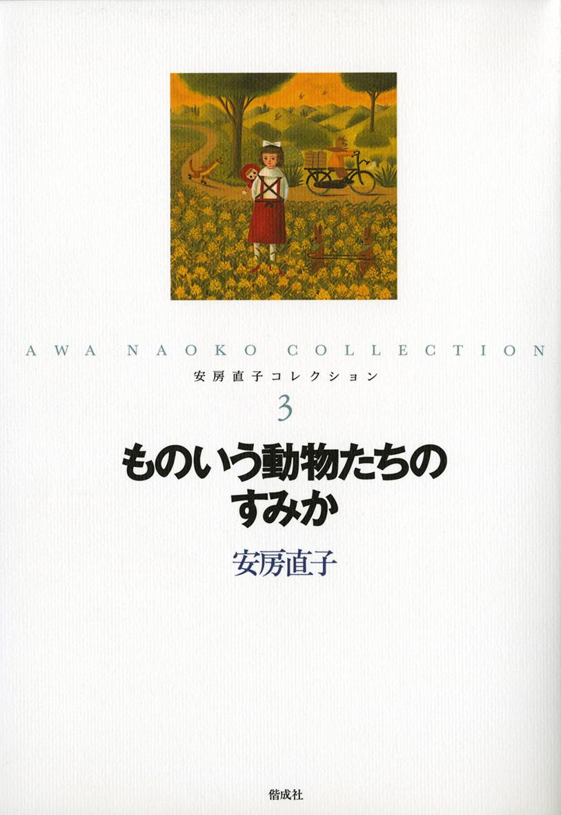 安房直子コレクション(全7巻)