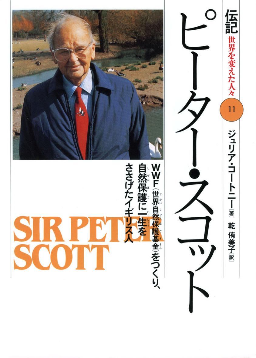 ピーター・スコット