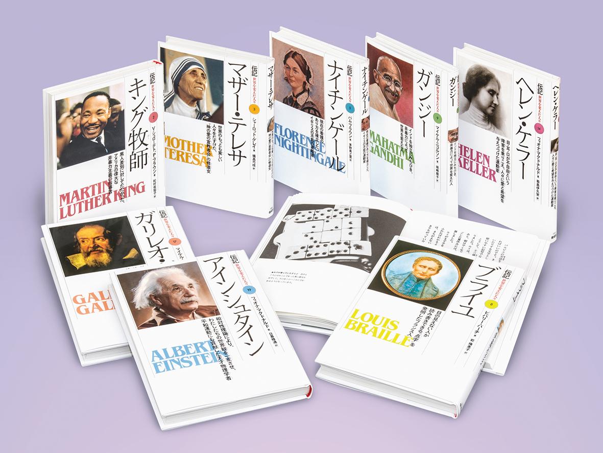 伝記 世界を変えた人々 セレクション(全8巻)