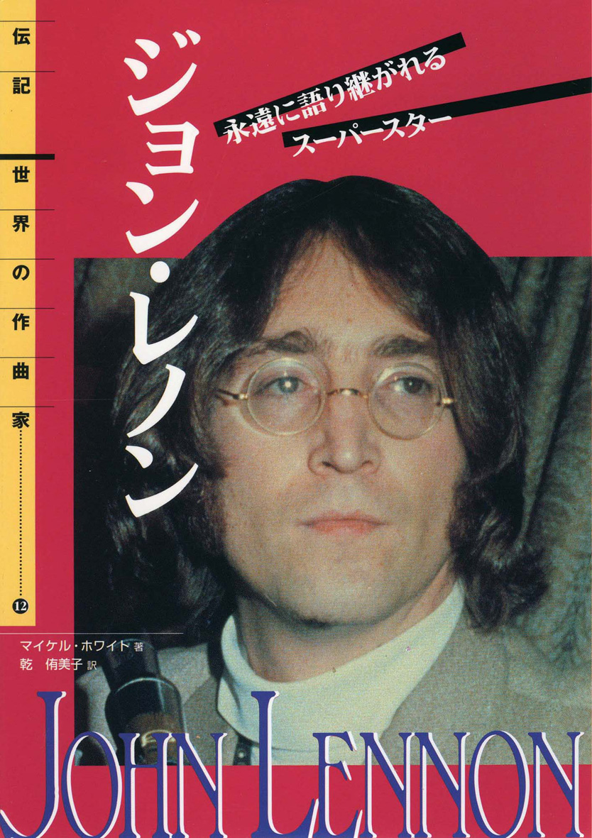 伝記・世界の作曲家(全15巻)