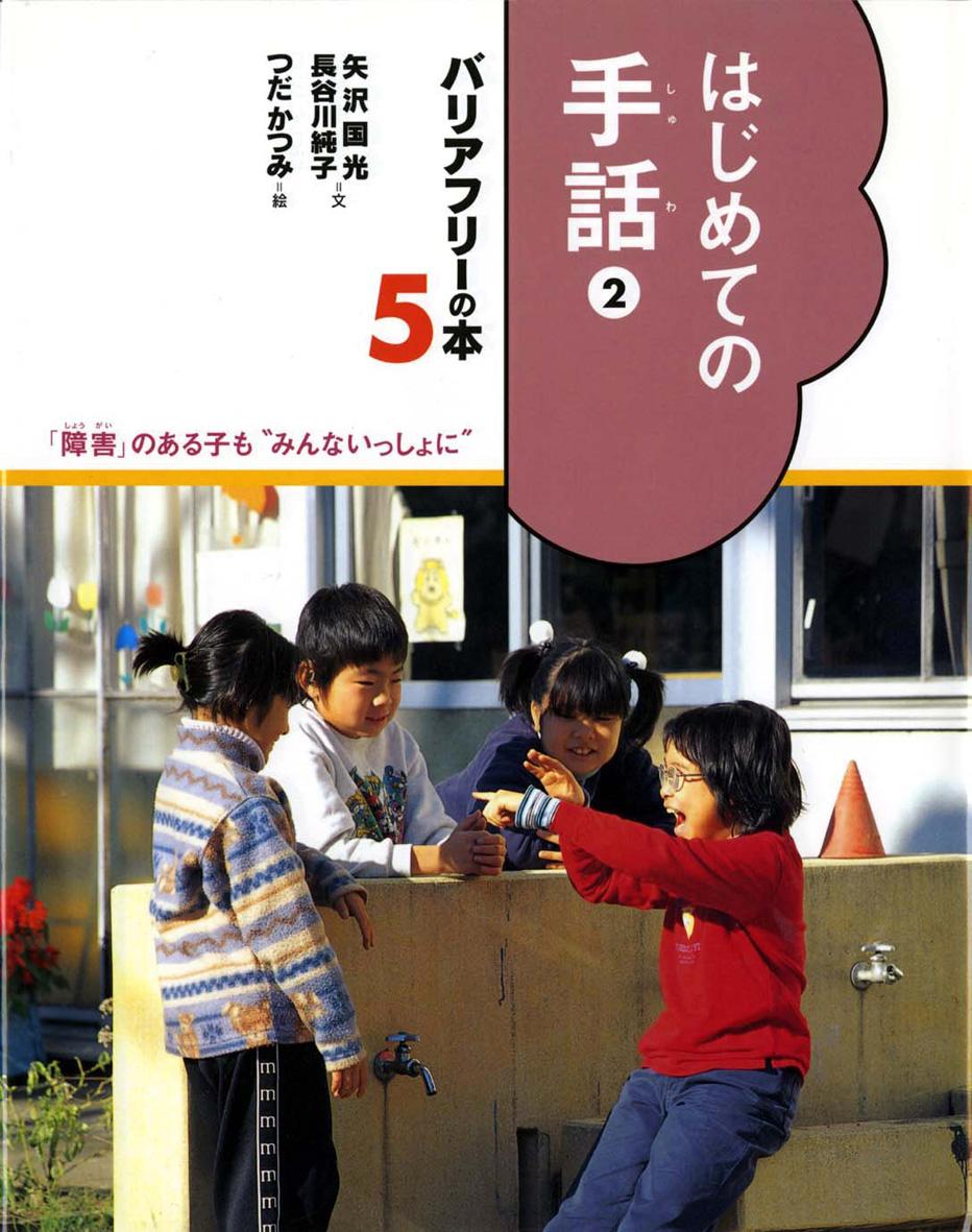 はじめての手話(2)