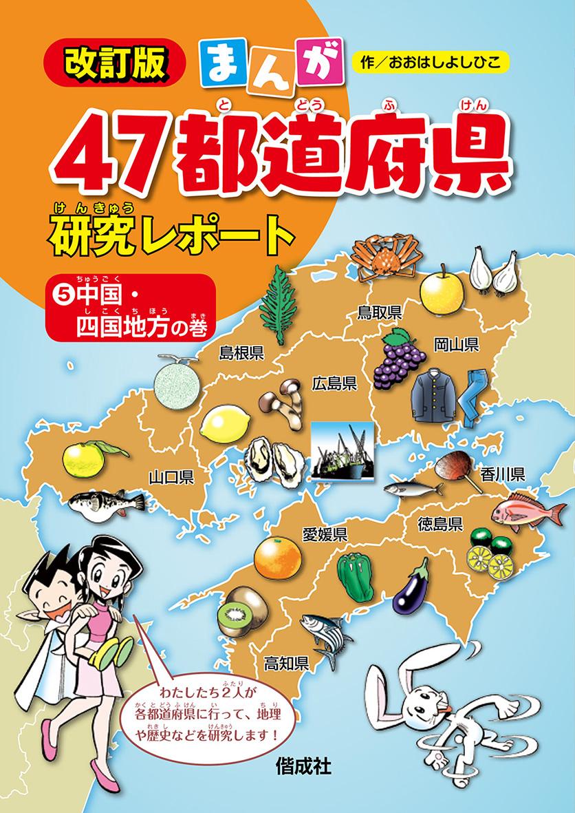 中国・四国地方の巻