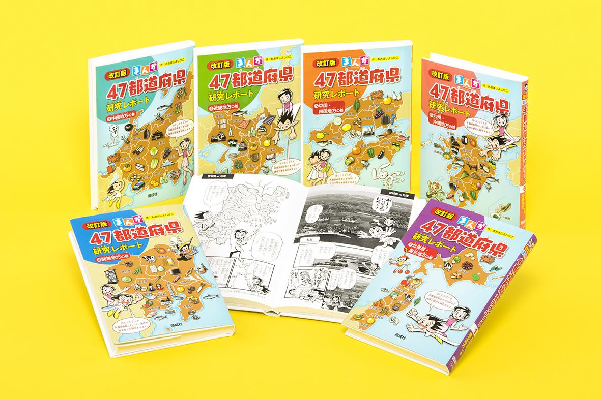 まんが47都道府県研究レポート 改訂版(全6巻)