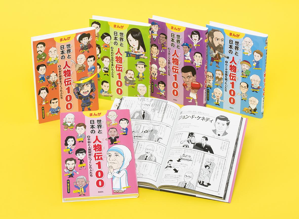 まんが 世界と日本の人物伝100 第1期(全5巻)