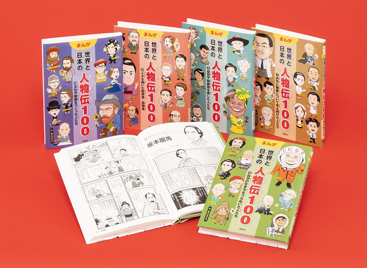 まんが 世界と日本の人物伝100 第2期(全5巻)