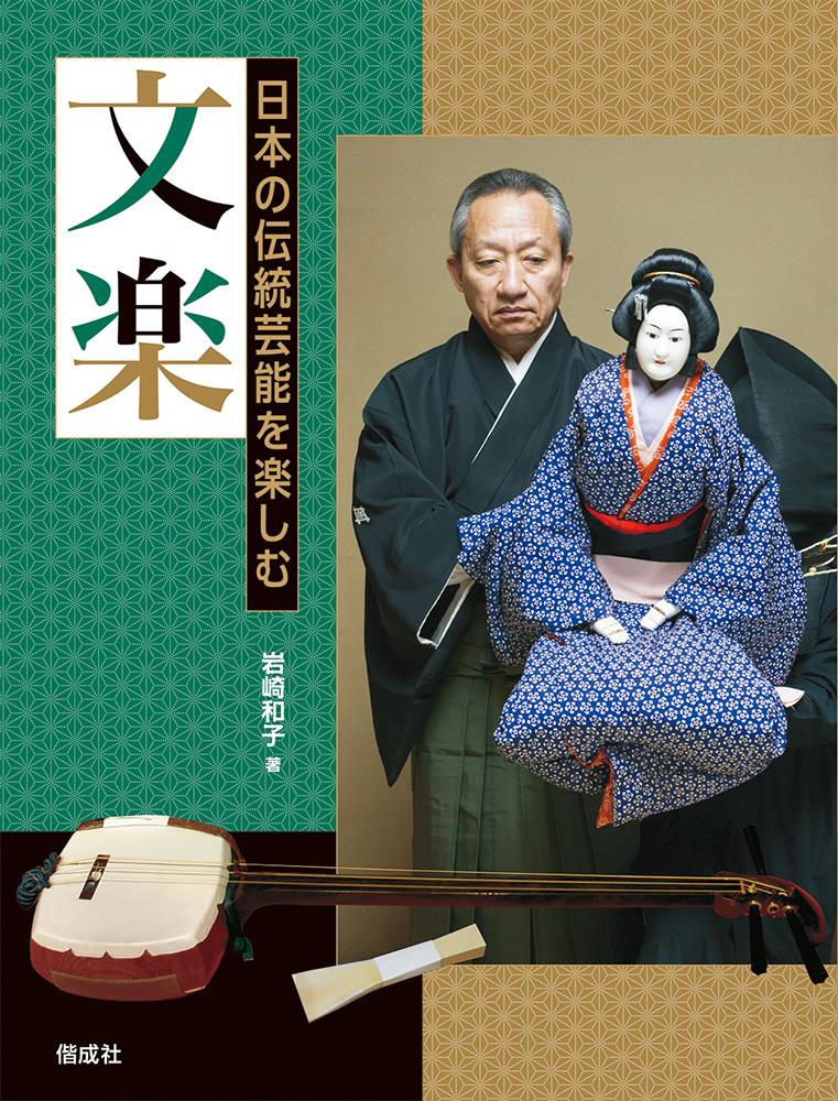 日本の伝統芸能を楽しむ(全4巻)