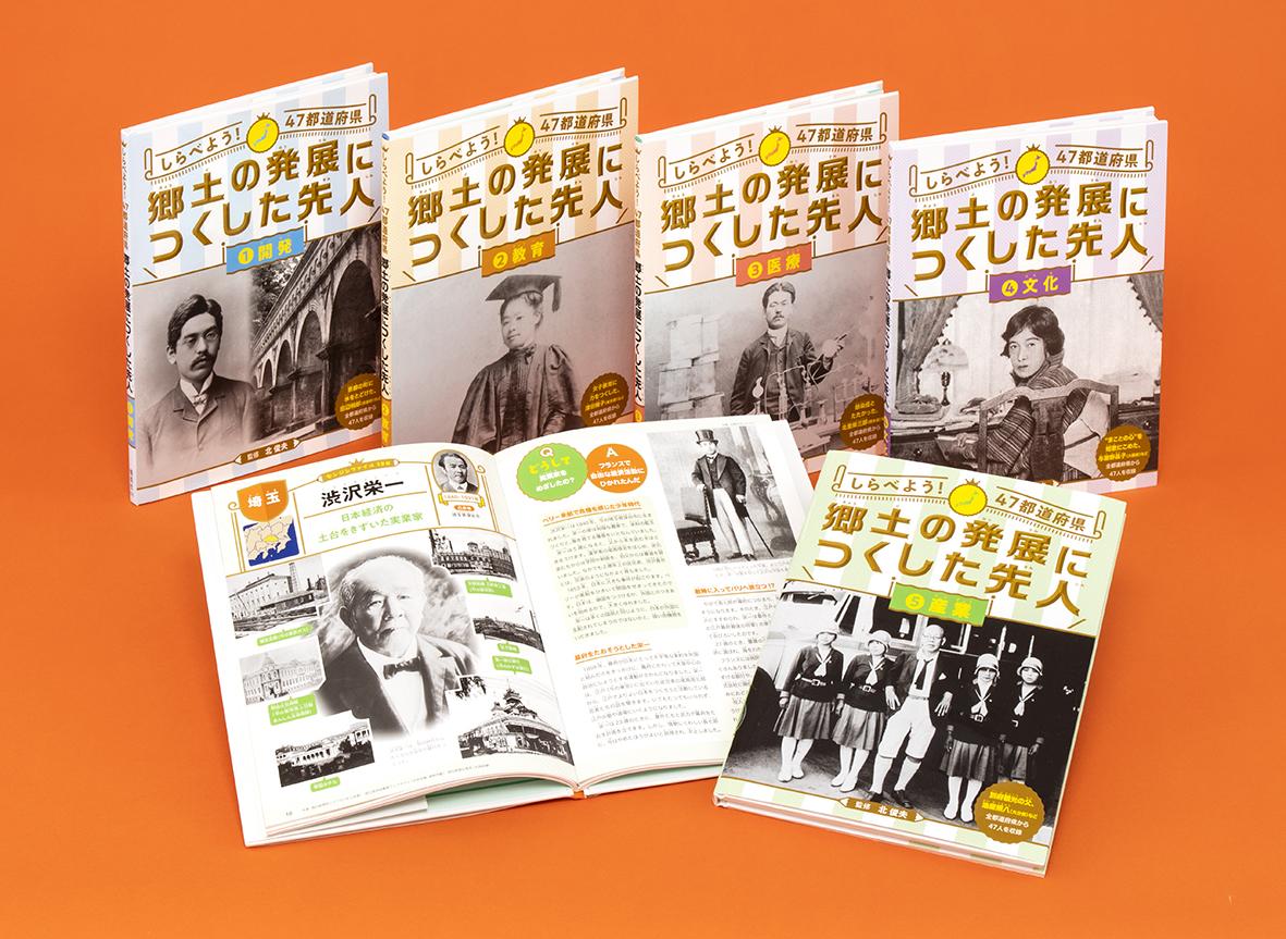 しらべよう! 47都道府県 郷土の発展につくした先人(全5巻)