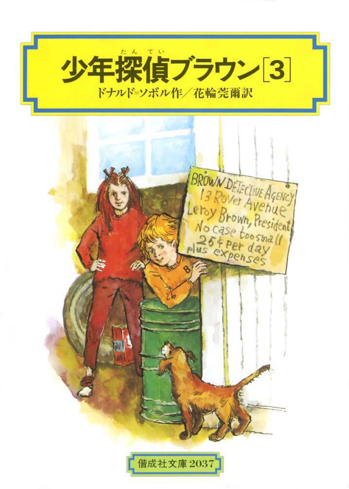 少年探偵ブラウン(3)