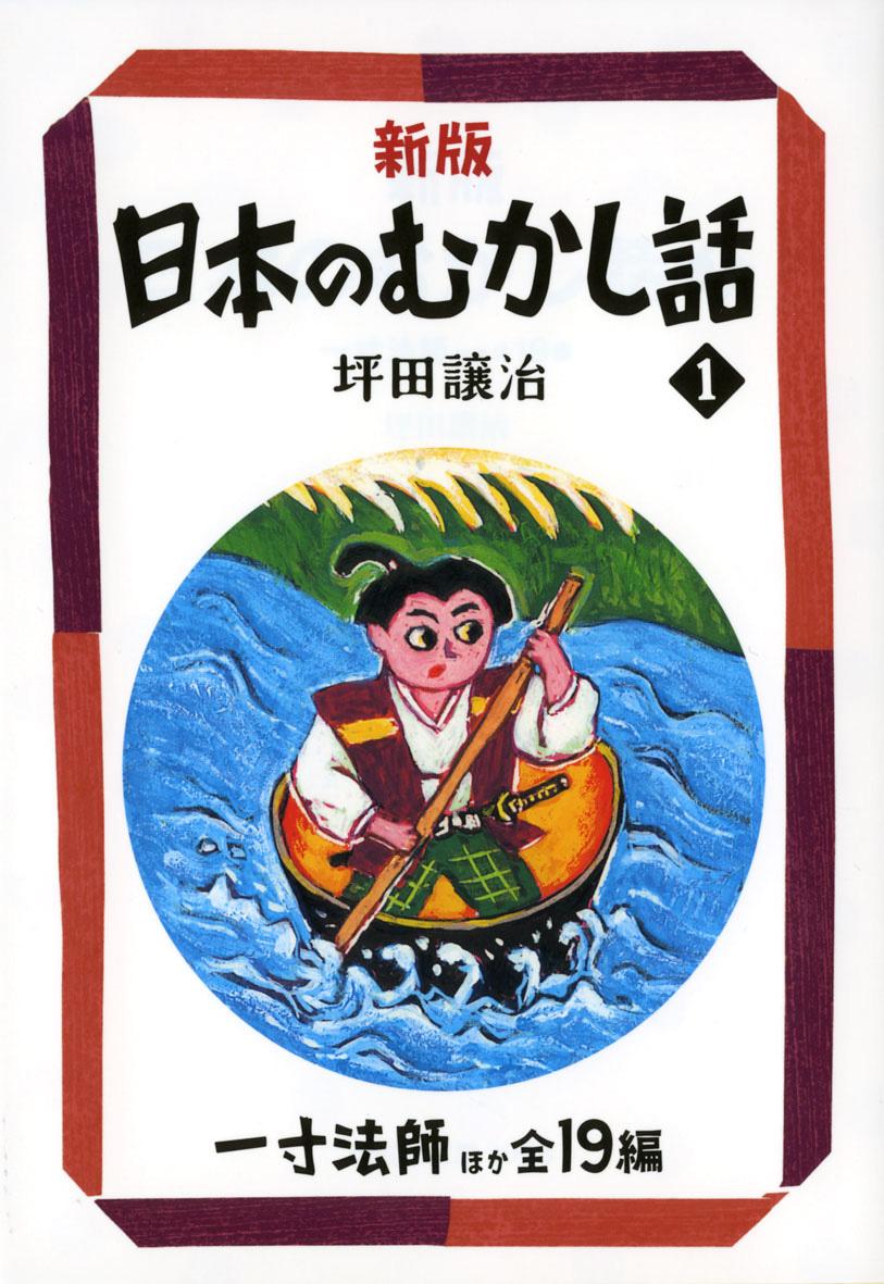 新版 日本のむかし話1