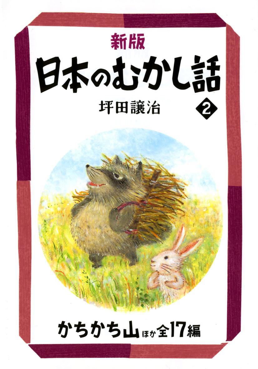 新版 日本のむかし話2