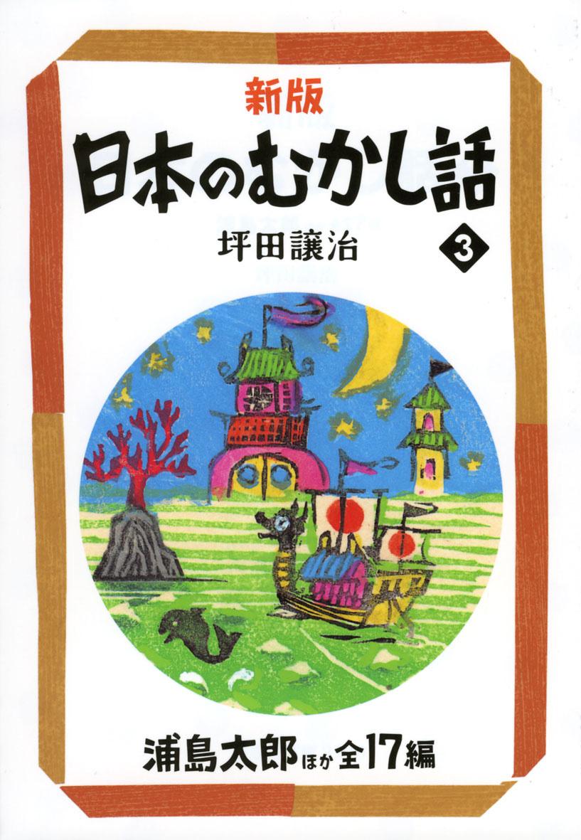 新版 日本のむかし話3