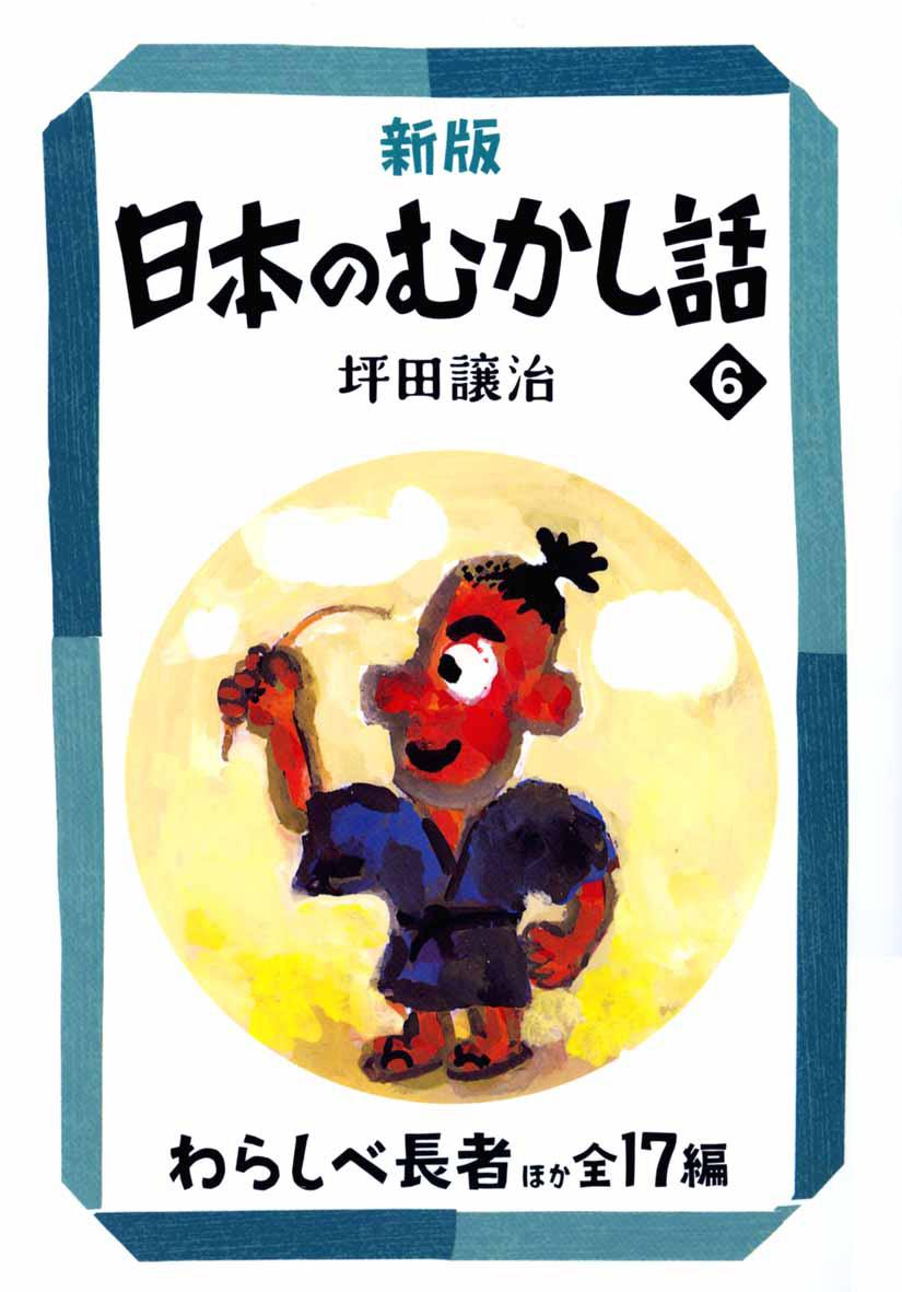 新版 日本のむかし話6