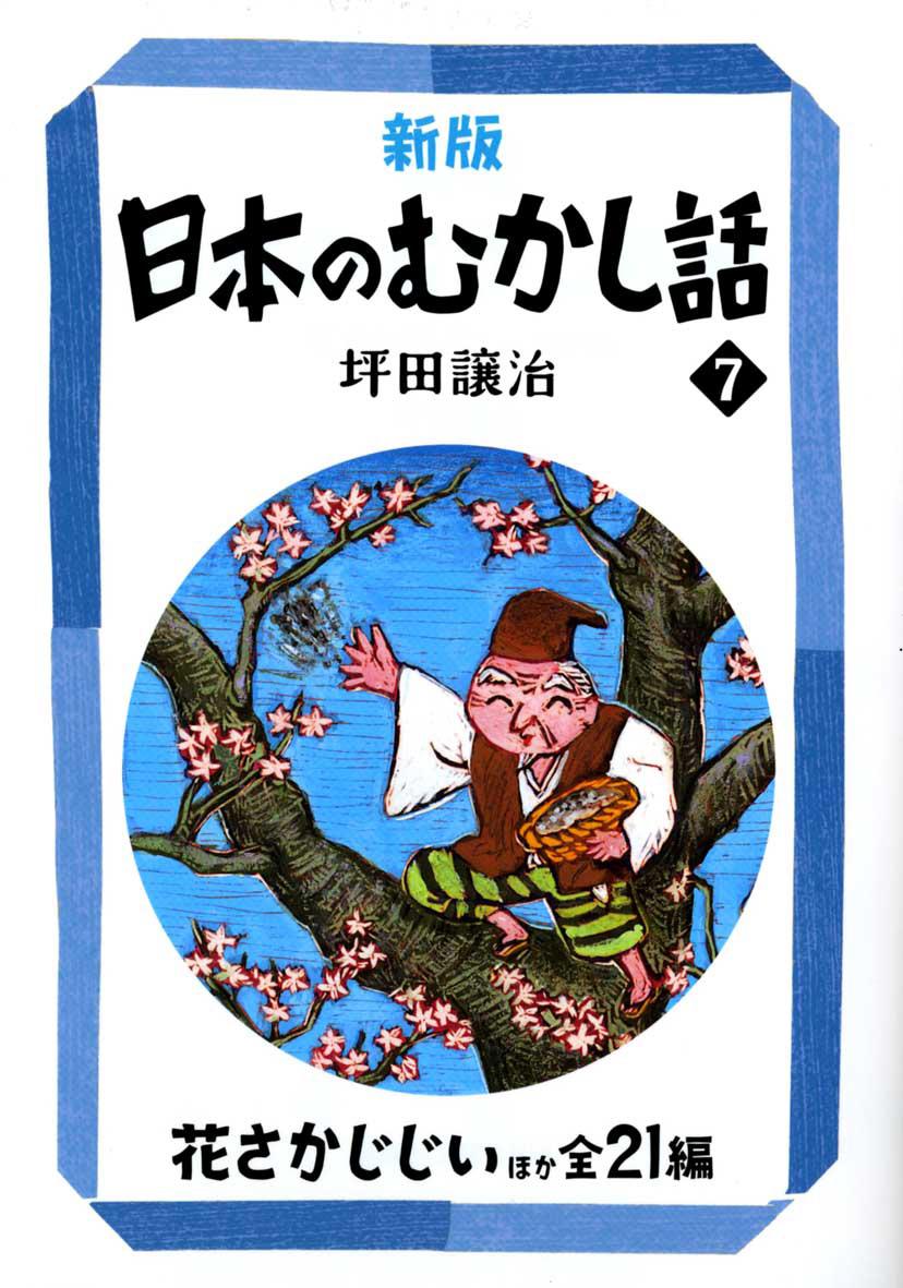 新版 日本のむかし話7