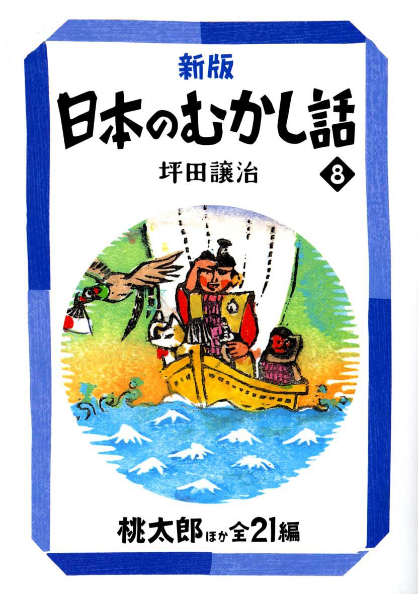 新版 日本のむかし話8