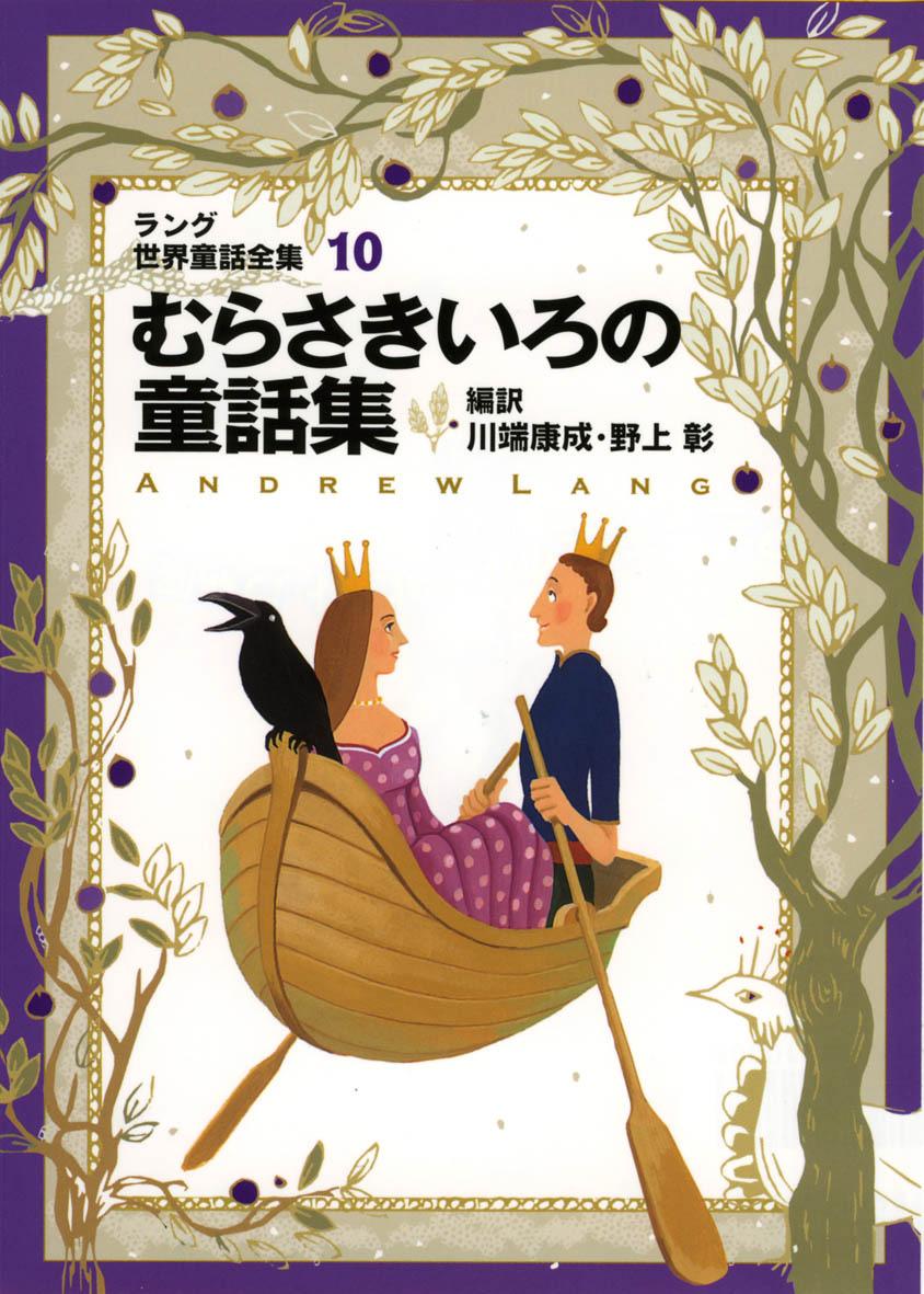 むらさきいろの童話集(改訂版ラング世界童話全集10)