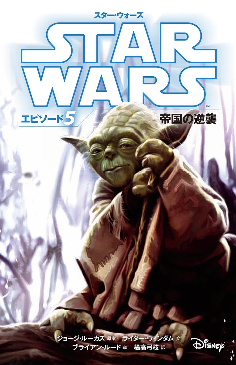 スター・ウォーズ小説版 オリジナル・トリロジー エピソード4・5・6(全3巻)