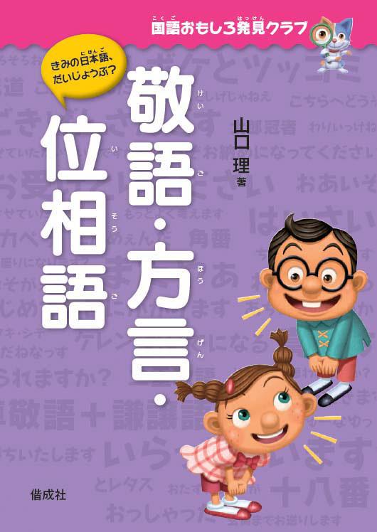 国語おもしろ発見クラブ 第1期(全5巻)