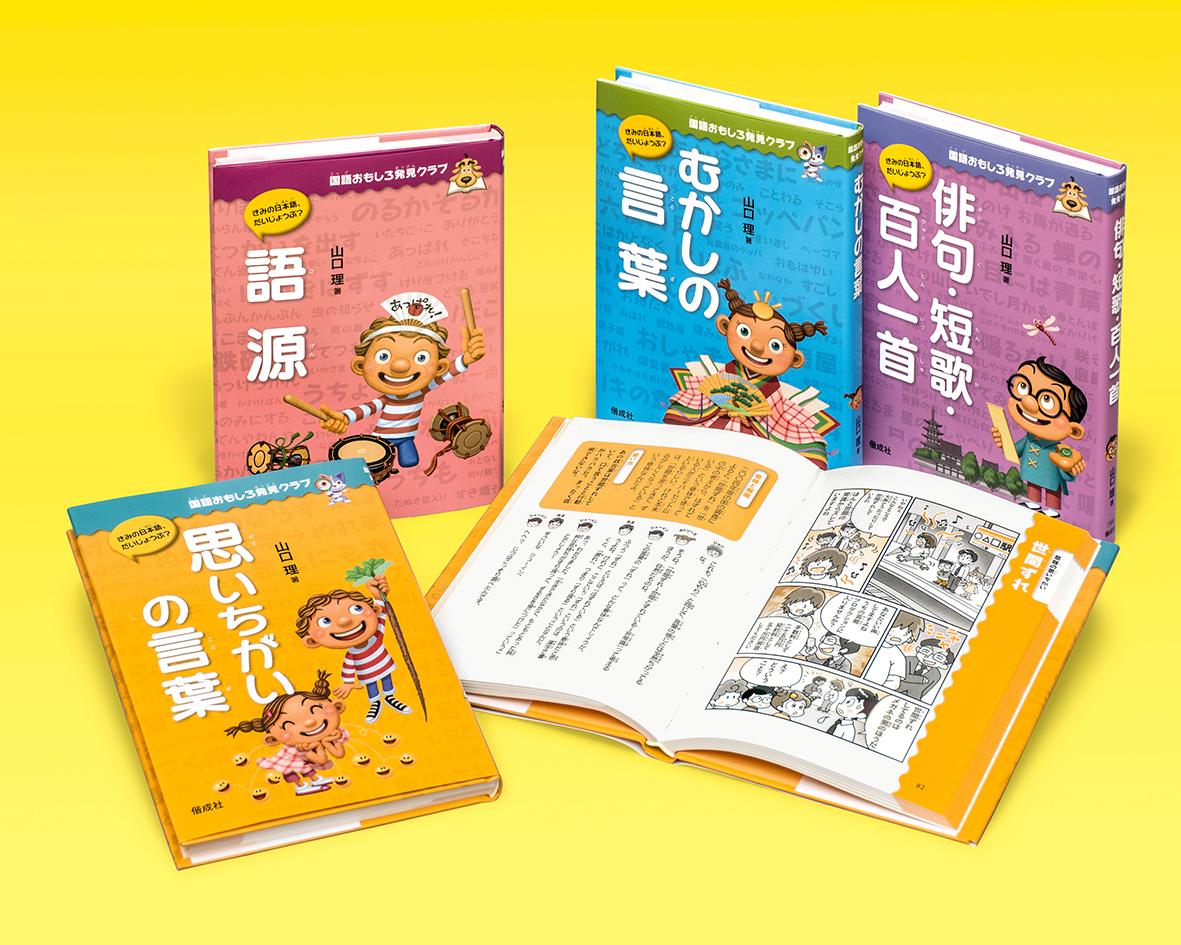 国語おもしろ発見クラブ 第2期(全4巻)