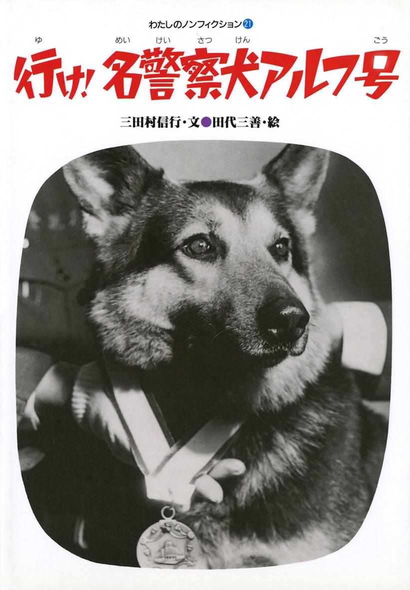 行け!名警察犬アルフ号