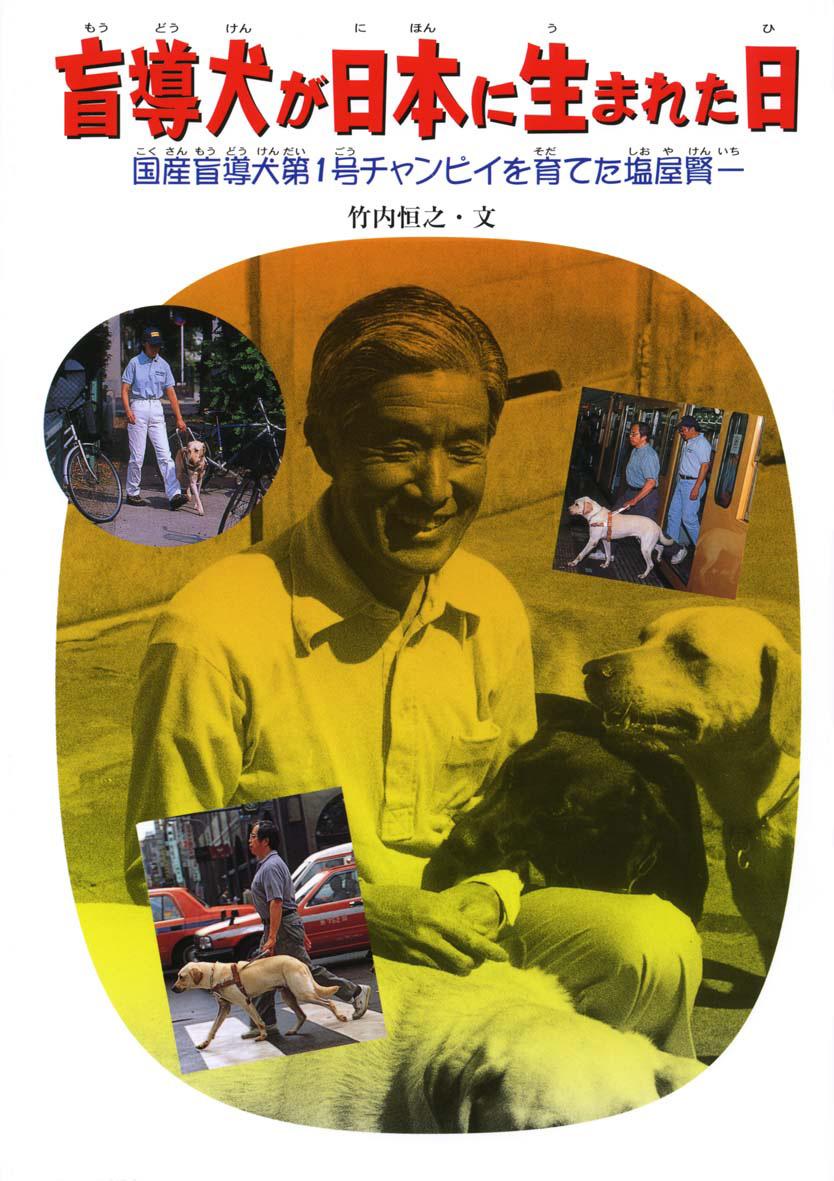 盲導犬が日本に生まれた日